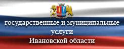 Региональный портал государственных и муниципальных услуг (функций)